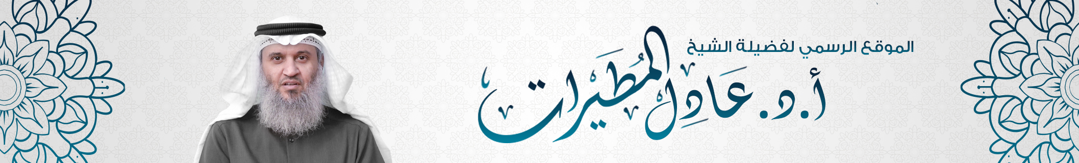 أ.د. عادل المطيرات